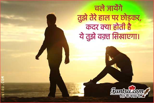 Heart Touching Kadar Kya Hoti Hai Shayari