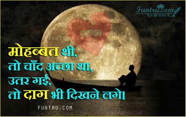 2 line Shayari Chand Achha Tha