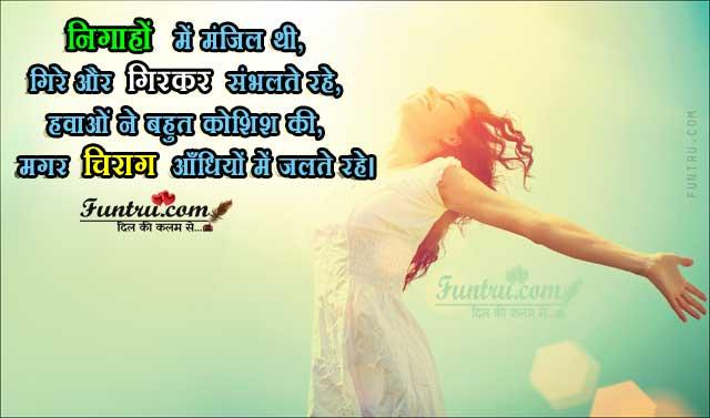 Nigahon Me Manjil Thi - Motivational Shayari Hindi
