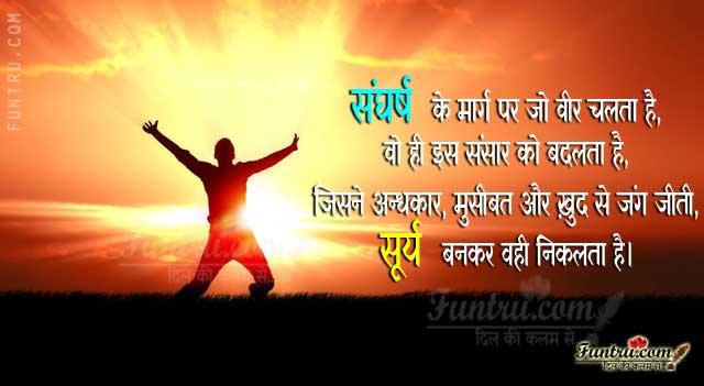 Inspirational Status & Sms In Hindi