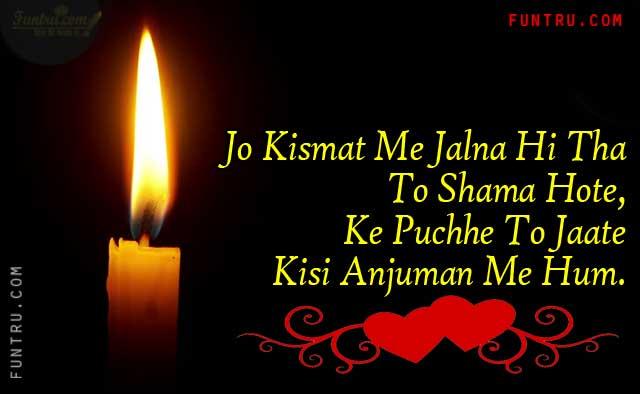 To Sama Hote - Shama Shayari