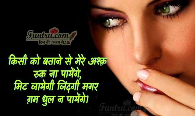 Ashq Shayari - Mere Ashq Ruk Na Payenege