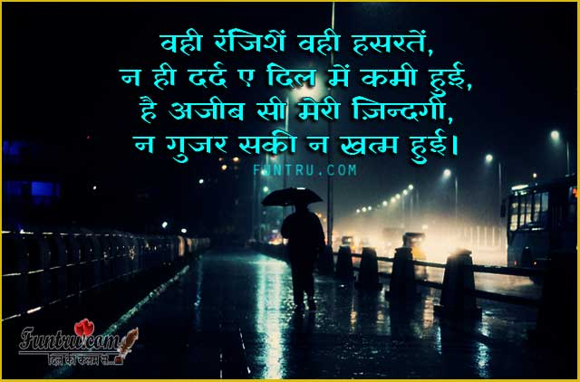 Shayari on Life - Ajeeb Hai Zindagi