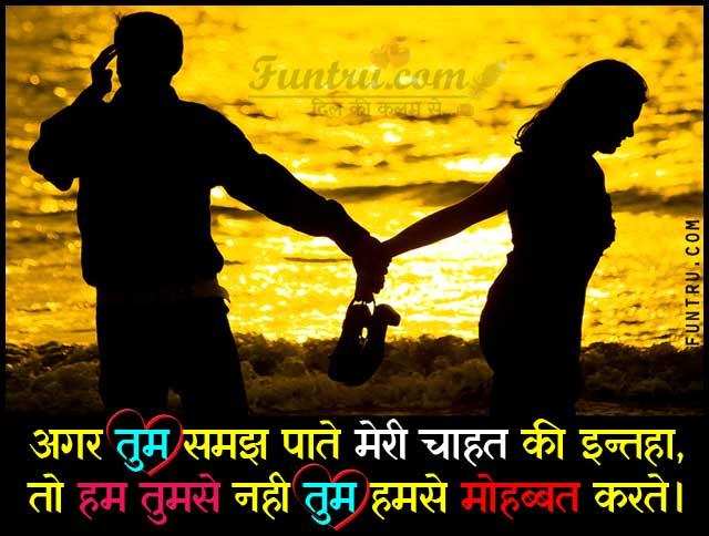 Chahat Ki Inthaa - Two Line Shayari - Hindi Shayari