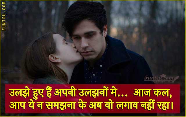 Uljhe Juye Hain Best Two Line Shayari