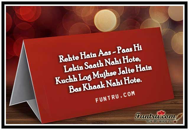 Log Mujhse Jalte Hain - Zamana Shayari
