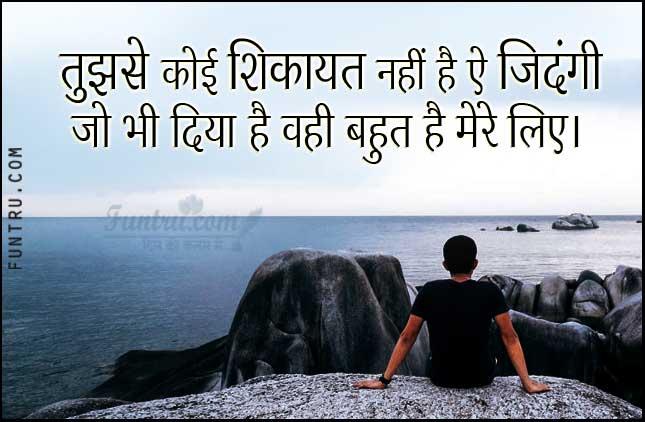 Ai Zindagi - Life Shayari Two Line