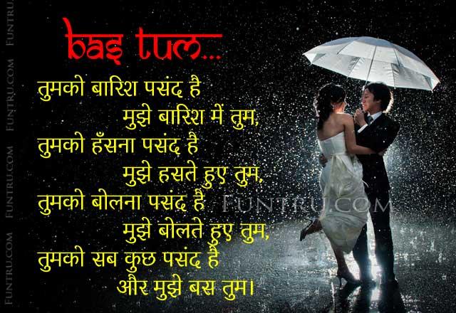 Best Barish Shayari in Hindi   New Rain Status   Barish Sms