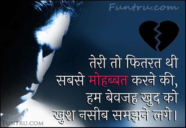 बेवफाई शायरी | Bewafa Shayari In Hindi | New