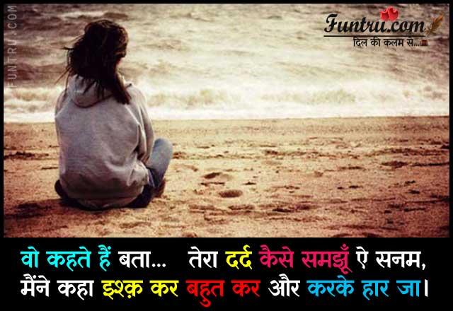 Dard Bhare Status | Sorrow Status | Painful Status In Hindi