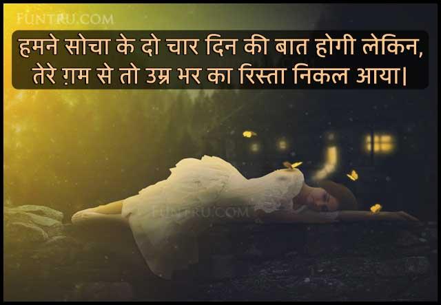 gham shayari