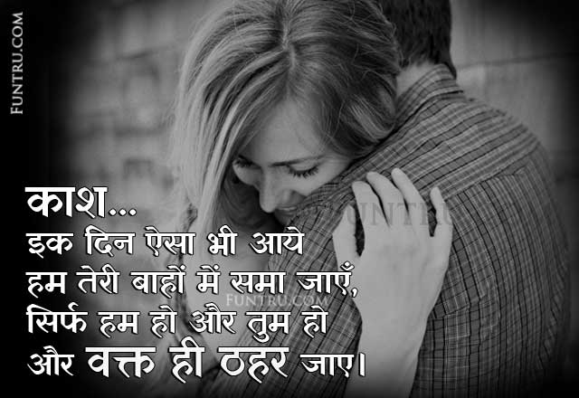 Best Love Shayari, Romantic Hindi Shayari, True Love Shayari