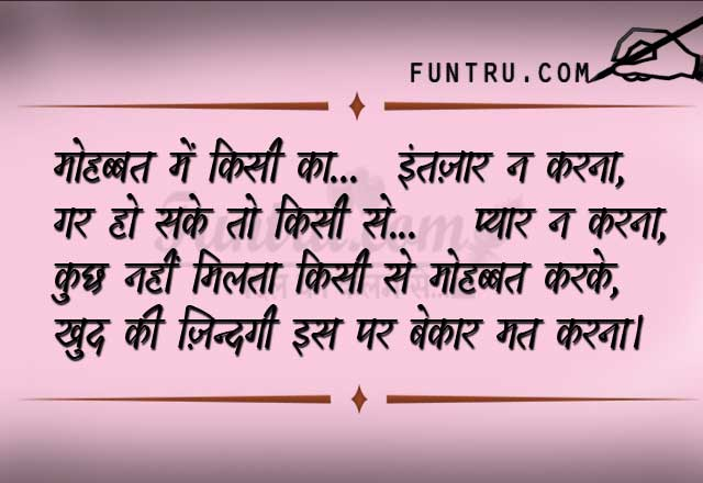 Pyar Na Karna Hindi Hurt Shayari