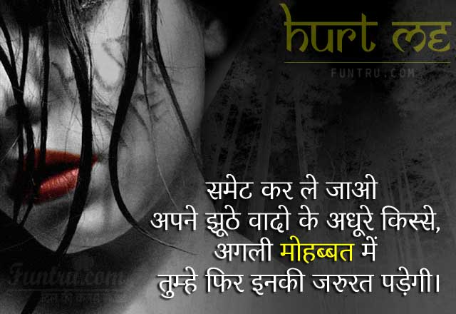Hurt Shayari Letest Hurt Status Hindi Shayari