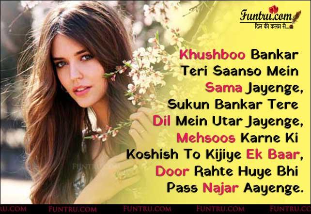 Khushboo Bankar Teri Saanso Mein Love Shayari Hindi Shayari