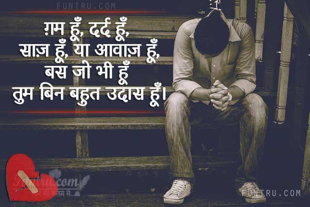 Sad Status | Sad Status In Hindi {June 2019} | सैड