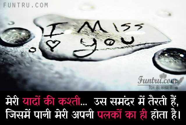 Best Yaad Status in Hindi, New Missing You Status, Yaad Stat