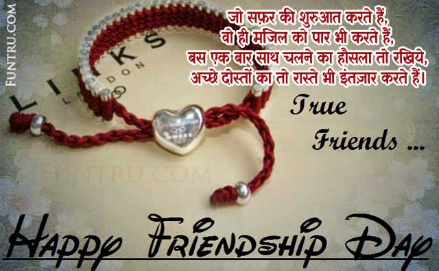 Friendship Day Sms - Jo Safar Ki Sururat