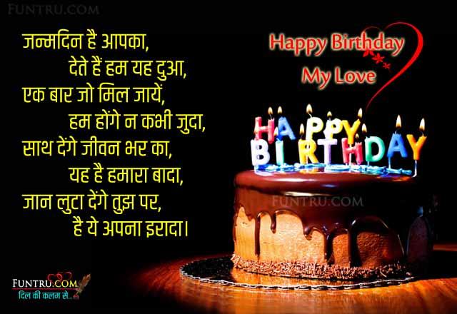 Birthday Shayari, Janamdin Hai Apka