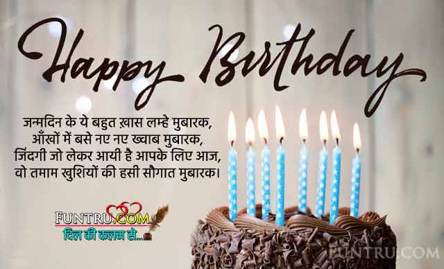 Birthday Shayari Janamdin Shayari B Day Wishes 3