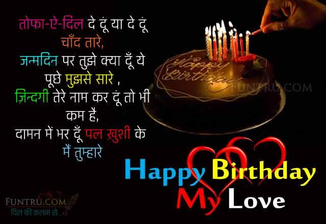 Birthday Hindi Shayari Janmdin Pe Kya Doon