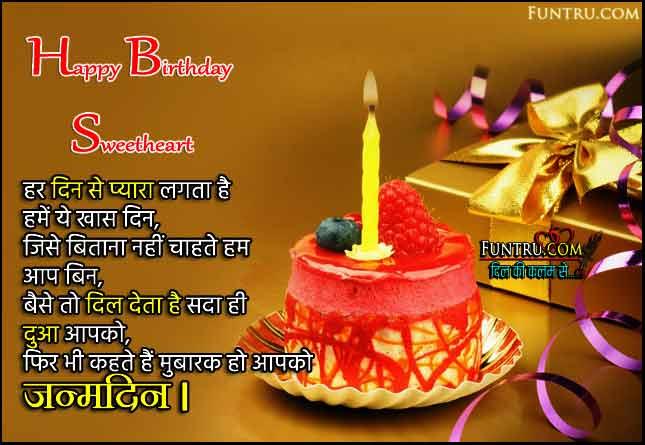 Birthday Shayari, Har Din Se Pyara