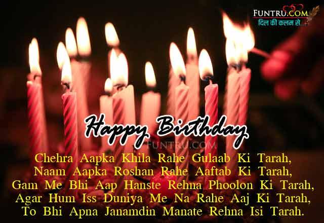birthday shayari hindi