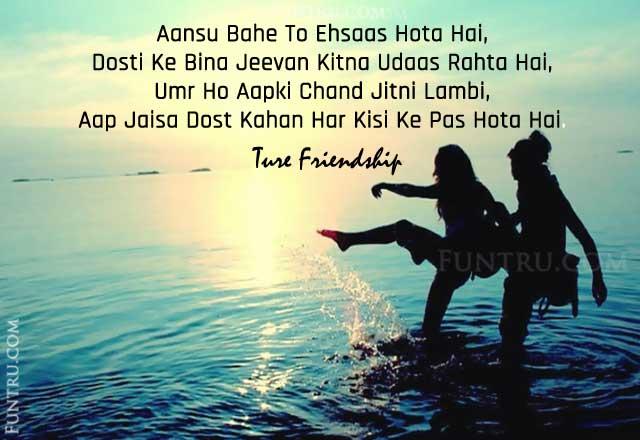 दोस्ती शायरी | Dosti Shayari In Hindi | Best
