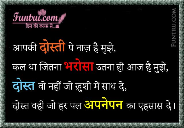 Friendship Sms In Hindi | Latest Sms On Dosti