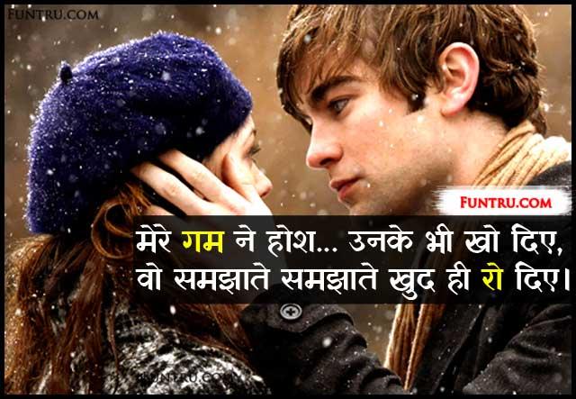 Gham Ne Hosh Kho Diye Shayari