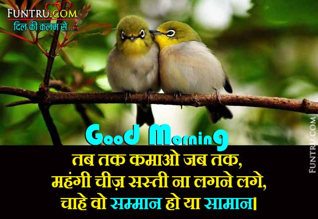 Good Morning Status | Latest Good Morning Shayari In Hindi