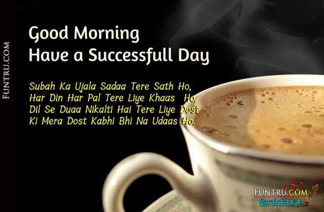 Subah Ka Ujala - Good Morning Status - Hindi Status