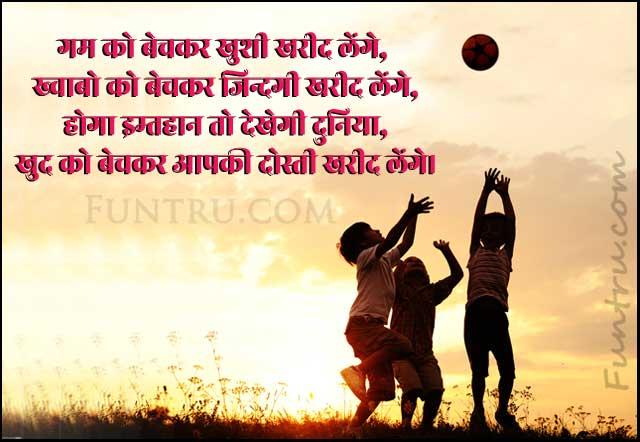 dosti shayari in hindi status download
