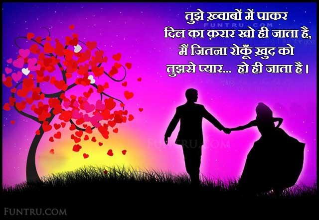लव स्टेटस इन हिन्दी | Best Romantic Status