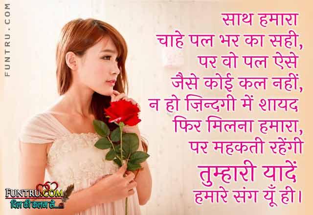 girl with a rose, yaadein shayari