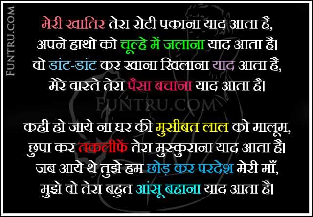 Shayari Maa Ki Yaad