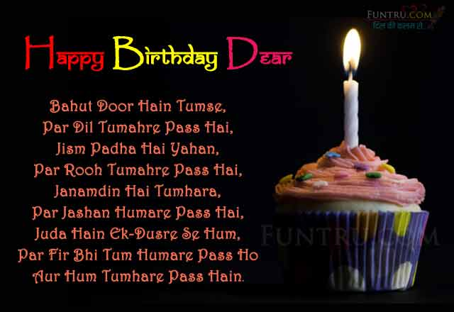 Hindi Birthday Shayari - Bahut Door Hai Tumse