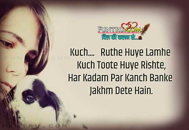 Rishte Shayari, New Rishte Shayari in Hindi, Best Rishte