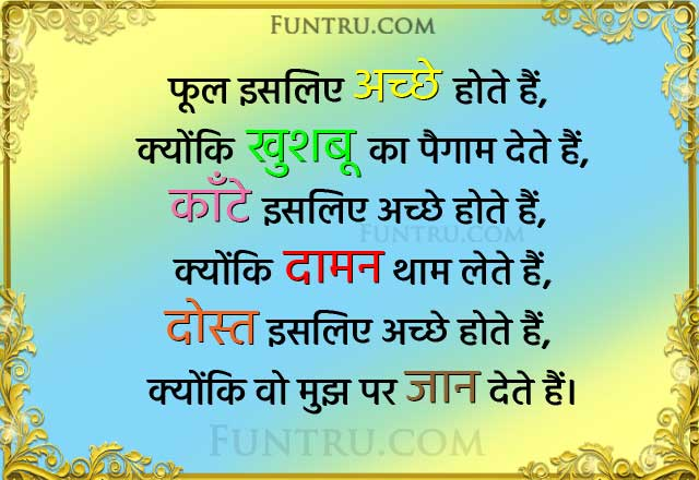 Friendship Sms In Hindi   Latest Sms On Dosti