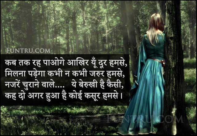 Hua Hai Koi Kasoor - Sorry Shayari in Hindi