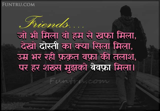 75+ Friendship Quotes Images In Hindi - Mesgulsinyali