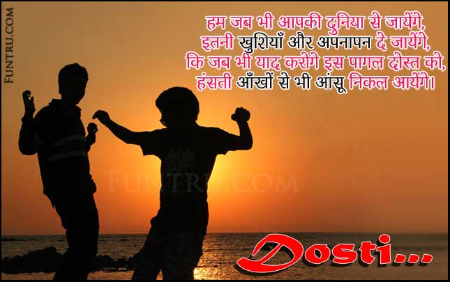 Best Dosti Status, Friendship Status Hindi, Funny & Insult S - 3