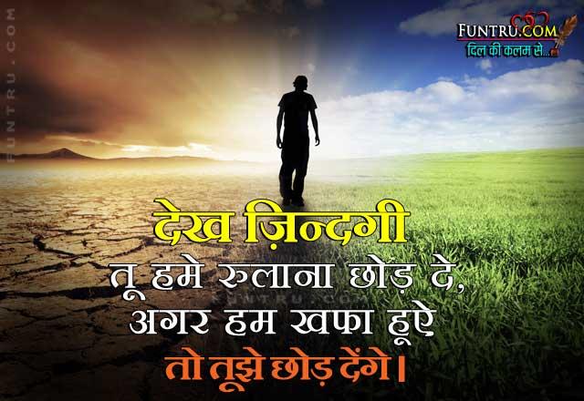 Latest Zindagi Status | Life-Zindagi Status | Status On Life