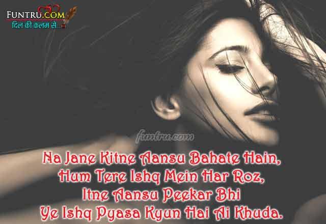 Tears Shayari - Na Jaane Kitne Aansoo