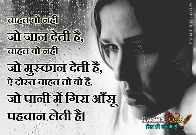 Shayari On Tears - Aansu Shayari