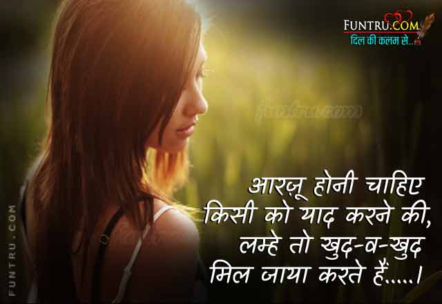 Best Aarzoo Shayari Hindi