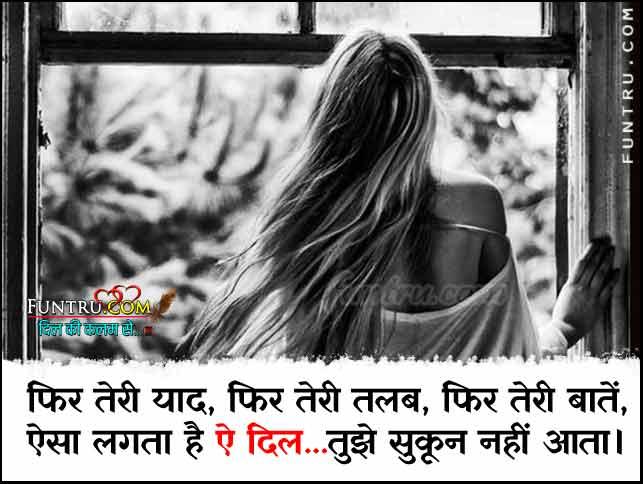 Dil Tujhe Sukun Nahi - Heart Shayari In Hindi