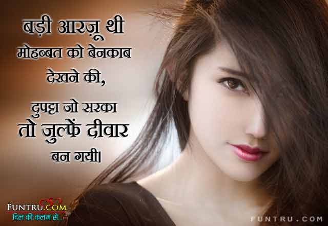 Best Aarzoo Shayari Hindi - Badi Aarzoo Thi