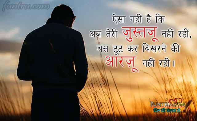 Bikharne Ki Aarzoo Nahi Rahi - Best Hindi Shayari