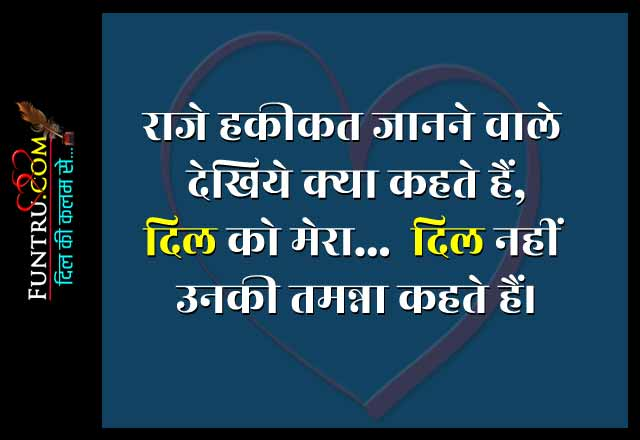 Dil Shayari In Hindi - Dil Ki Tamnna